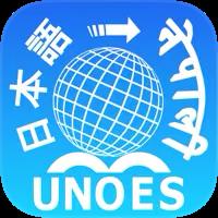 日本語-ネパール語辞書アプリ